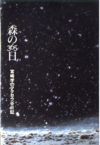 森の365日―宮崎学のフクロウ谷日記の詳細を見る