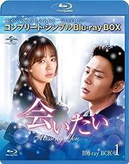 會いたい BD-BOX1(コンプリート?シンプルBD‐BOX 6,000円シリーズ)(期間限定生産) [Blu-ray]