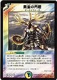 デュエルマスターズ/DM-27/32/U/黄金の円盾