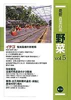最新農業技術 野菜〈vol.5〉イチゴ促成栽培の新技術―生理・生態、環境調節、品種、高設栽培