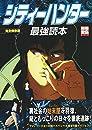 シティーハンター最強読本―TVシリーズ全140話+スペシャル版全6話ダイジェスト (別冊宝島 (862))