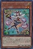 遊戯王/トリックスター・リリーベル(ウルトラレア)/LINK VRAINS BOX