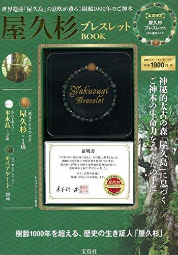 屋久杉ブレスレットBOOK (ご神木ブレスレットBOOKシリーズ)