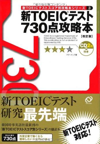 新TOEICテスト730点攻略本 (TOEICテストスコア別攻略本シリーズ)の詳細を見る