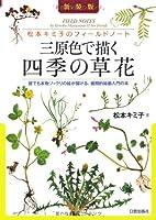 三原色で描く四季の草花―松本キミ子のフィールドノート 誰でも本物ソックリの絵が描ける、画期的絵画入門の本