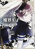 魔界王子devils and realist 9 (IDコミックス ZERO-SUMコミックス)