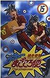 ゲッチューまごころ便 15 (少年チャンピオン・コミックス)