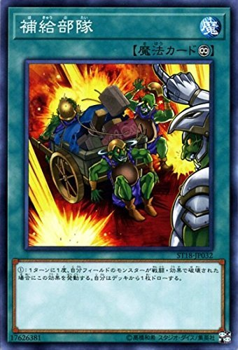 遊戯王/第10期/スターターデッキ/ST18-JP032 補給部隊
