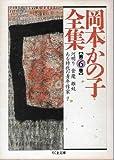 岡本かの子全集〈6〉 (ちくま文庫)