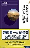 「歴史が遺してくれた日本人の誇り」谷沢 永一