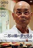 二郎は鮨の夢を見る[DVD]
