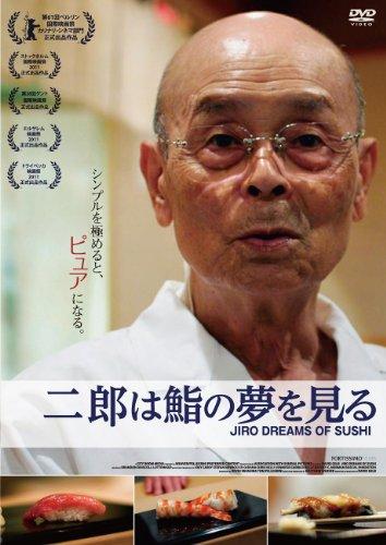 二郎は鮨の夢を見る [DVD]の詳細を見る