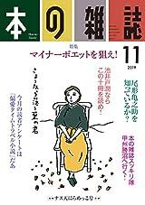 11月 ナス天にらめっこ号 No.437