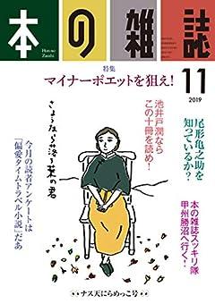 本の雑誌437号2019年11月号
