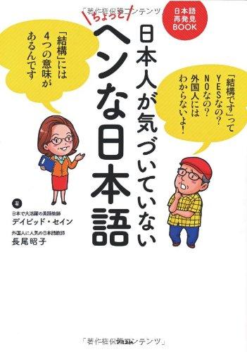 日本人が気づいていないちょっとヘンな日本語 (日本語再発見BOOK)の詳細を見る