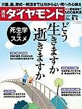 週刊ダイヤモンド 2016年8/6号 [雑誌]