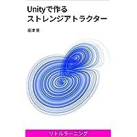 Unityで作るストレンジアトラクター