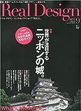 Real Design (リアル・デザイン) 2009年 09月号 [雑誌]