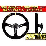 本革バックスキン DRIFTING ステアリング35Φ 80mmディープ S-1