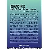 国際論文English 投稿ハンドブック カバーレター作成・査読コメントへの返答