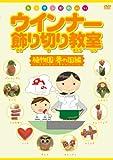 ウインナー飾り切り教室~植物園・夢の国編~ [DVD]