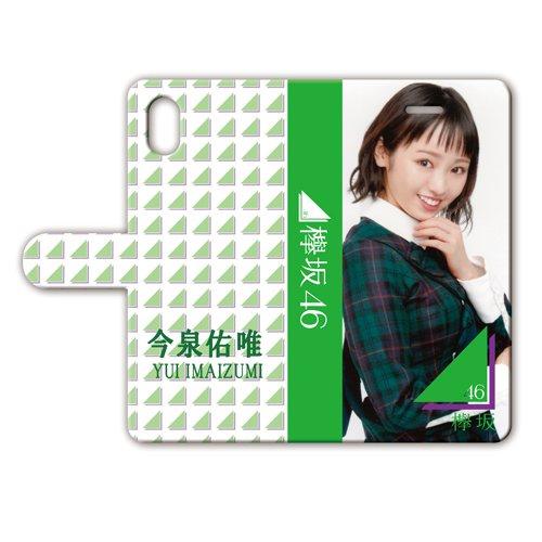 iPhoneX 手帳型ケース 『今泉佑唯』 ガラスを割れ! ...