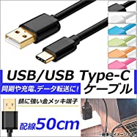 AP USB2.0/USB Type-C 変換ケーブル 50cm 金メッキ端子 同期/充電/データ転送に! ブラック AP-TH835-BK