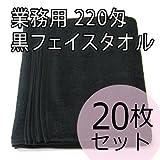 業務用タオル 220匁 黒タオル フェイスタオル 20枚セット スレン染め