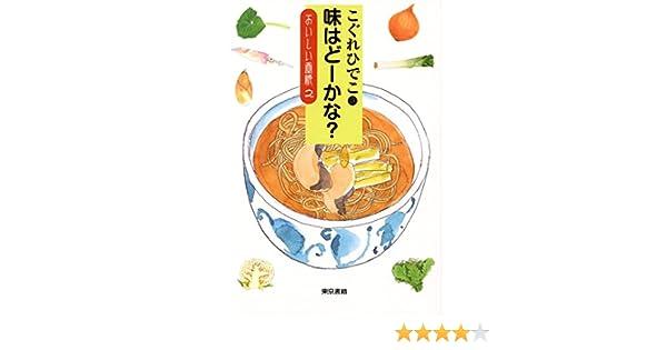 Amazoncojp こぐれひでこの味はどーかなおいしい画帳2 こぐれひで