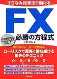 さざなみ投資法で儲けるFX必勝の方程式