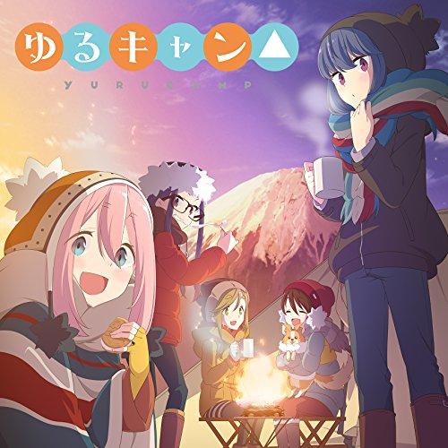 SHINY DAYS(TVSize)/ふゆびより(TVSize)(TVアニメ「ゆるキャン△」OPテーマ / EDテーマ)