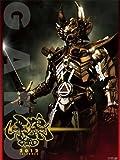 牙狼(GARO)  [2012年 カレンダー]