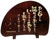 父の日 母の日 プレゼント 名入れ 名前 木製 時計 還暦 退職 誕生日 祝い DB