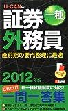2012年版U-CANの証券外務員一種これだけ!一問一答集 (ユーキャンの資格試験シリーズ)