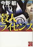 殺人ライセンス (実業之日本社文庫)
