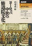 ヨーロッパ中世の修道院文化 (NHKシリーズ NHKカルチャーアワー・歴史再発見) 画像