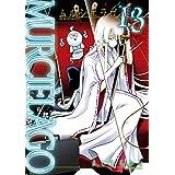 MURCIÉLAGO -ムルシエラゴ- 13巻 (デジタル版ヤングガンガンコミックス)