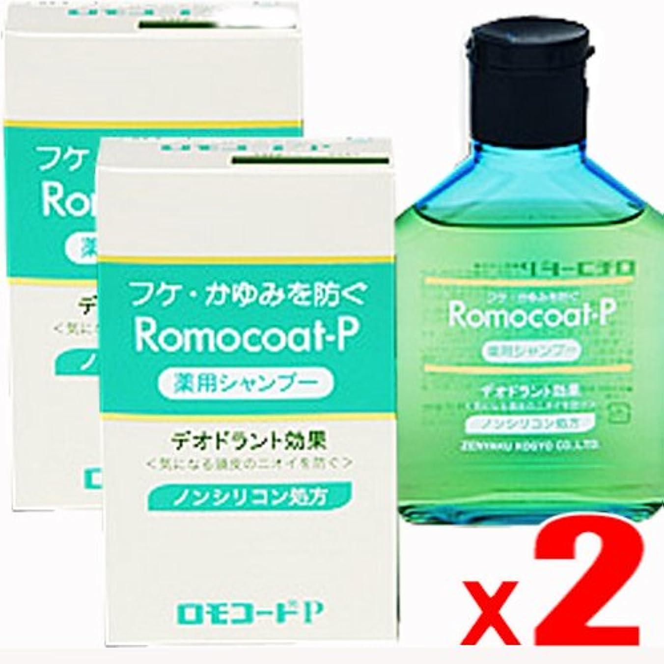 人柄ストレスの多いツイン【2個】ロモコートP 180mlx2個 (4987305040114-2)