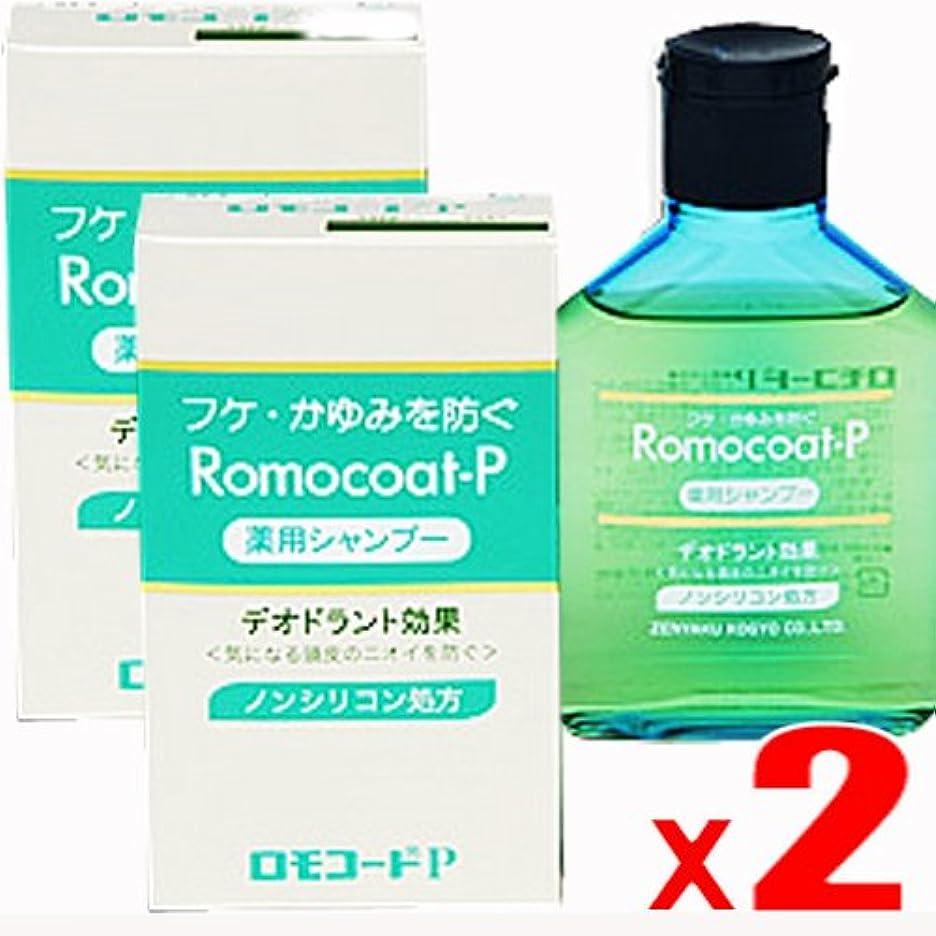 反逆者セージサラダ【2個】ロモコートP 180mlx2個 (4987305040114-2)