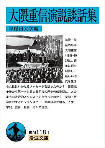 大隈重信演説談話集 (岩波文庫)の詳細を見る