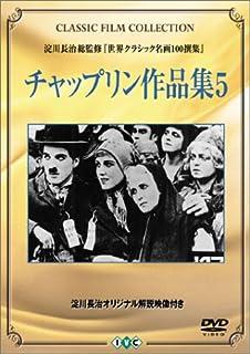 Amazon.co.jp | チャップリン作...