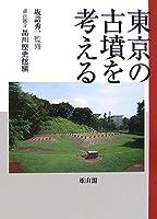 東京の古墳を考える