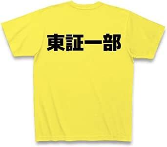 (クラブティー) ClubT 東証一部 株式投資(漢字)【design by マハラジャ】 Tシャツ