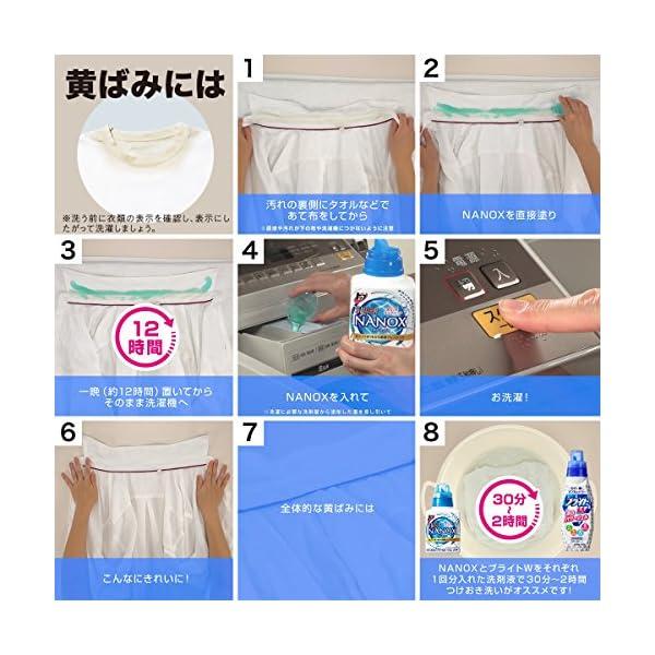 【大容量】トップ スーパーナノックス 洗濯洗剤...の紹介画像5
