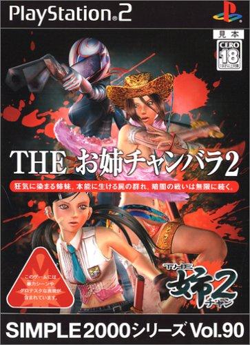 SIMPLE2000シリーズ Vol.90 THE お姉チャンバラ2の詳細を見る