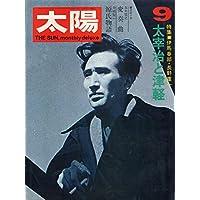 太陽 1971年 9月号 (特集・太宰治と津軽) no.99