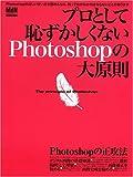 プロとして恥ずかしくないPhotoshopの大原則―正しいPhotoshopの使い方を知っていますか? (エムディエヌ・ムック―インプレスムック)