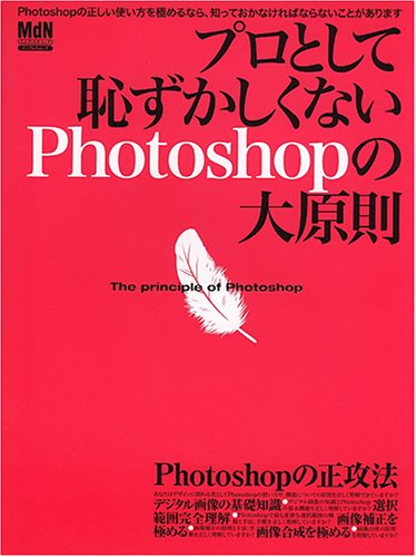 プロとして恥ずかしくないPhotoshopの大原則—正しいPhotoshopの使い方を知っていますか? (エムディエヌ・ムック—インプレスムック)