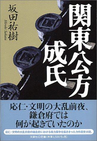 関東公方成氏