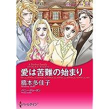 愛は苦難の始まり パーフェクト・ファミリー (ハーレクインコミックス)